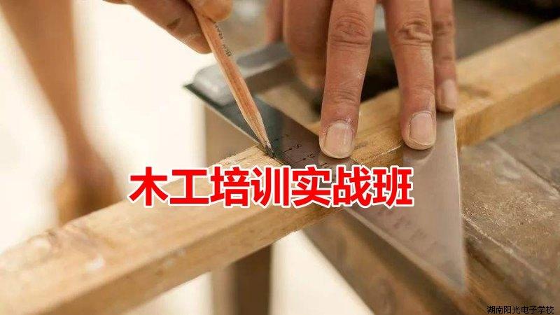 []木工培训实战班