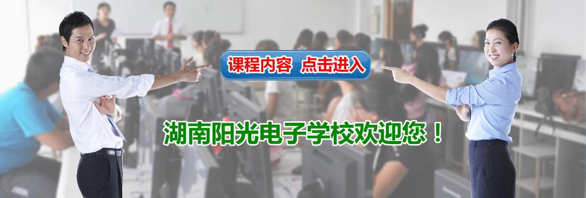 电机维修学校、电机维修培训班,首选湖南阳光电机维修培训学校!