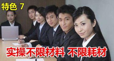北辰电工培训学校