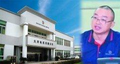 伍小云作为公司时任财务负责人