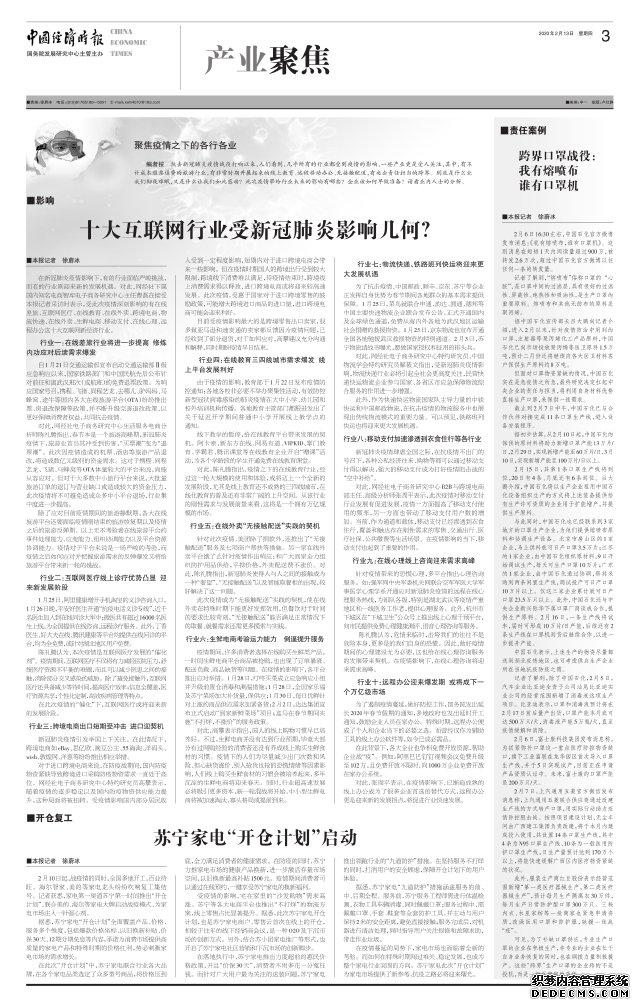 """苏宁家电""""开仓计划""""启动"""