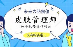 遂川空调维修培训学校分享吕梁市皮肤管理师证考试内容是什么