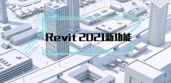 四平水电安装培训学校分享Revit2021破解安装教程,Revit2021