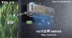 """海晏空调维修培训学校分享618""""新风季""""来袭,TCL卧室新风空"""